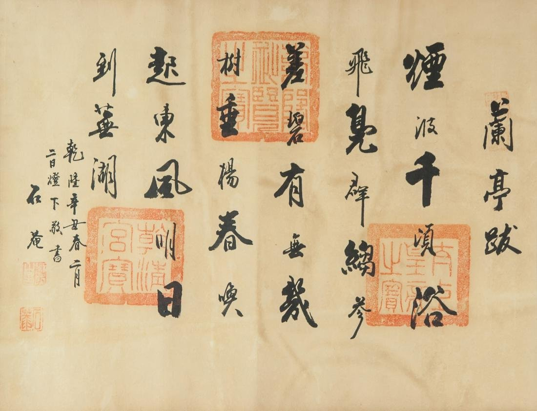 Liu Yong 1719-1805 Chinese Calligraphy Paper Roll