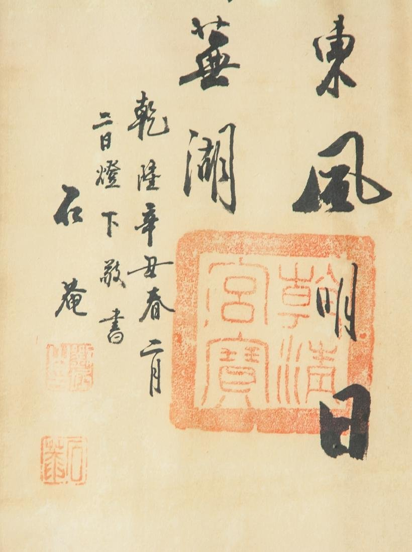 Liu Yong 1719-1805 Chinese Calligraphy Paper Roll - 6