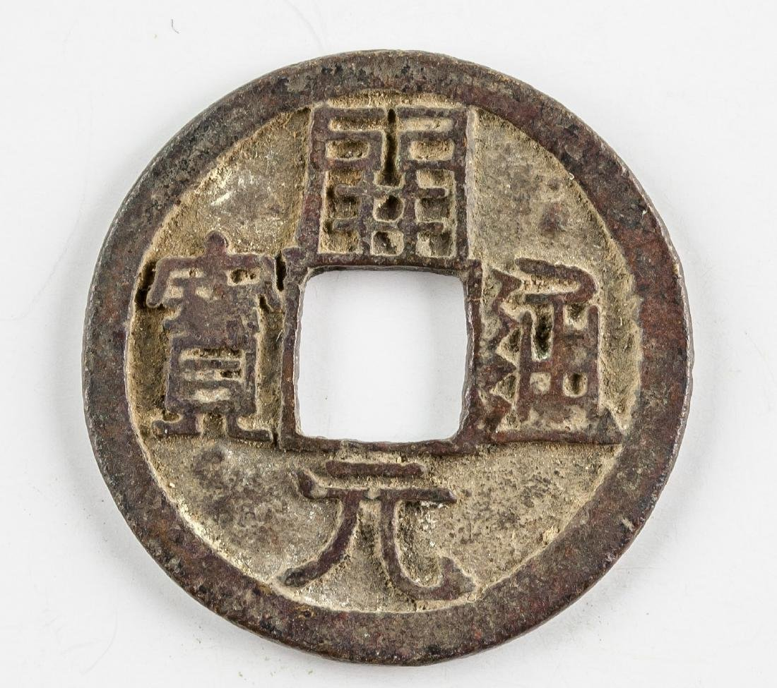 732-901 China Tang Kaiyuan 1 Cash Hartill-14.8