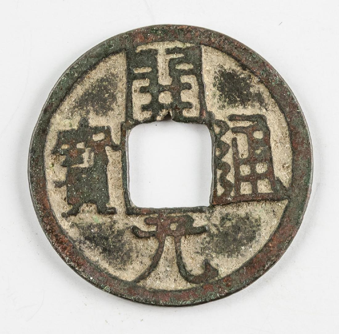 845-846 China Tang Kaiyuan 1 Cash Hartill-14.81