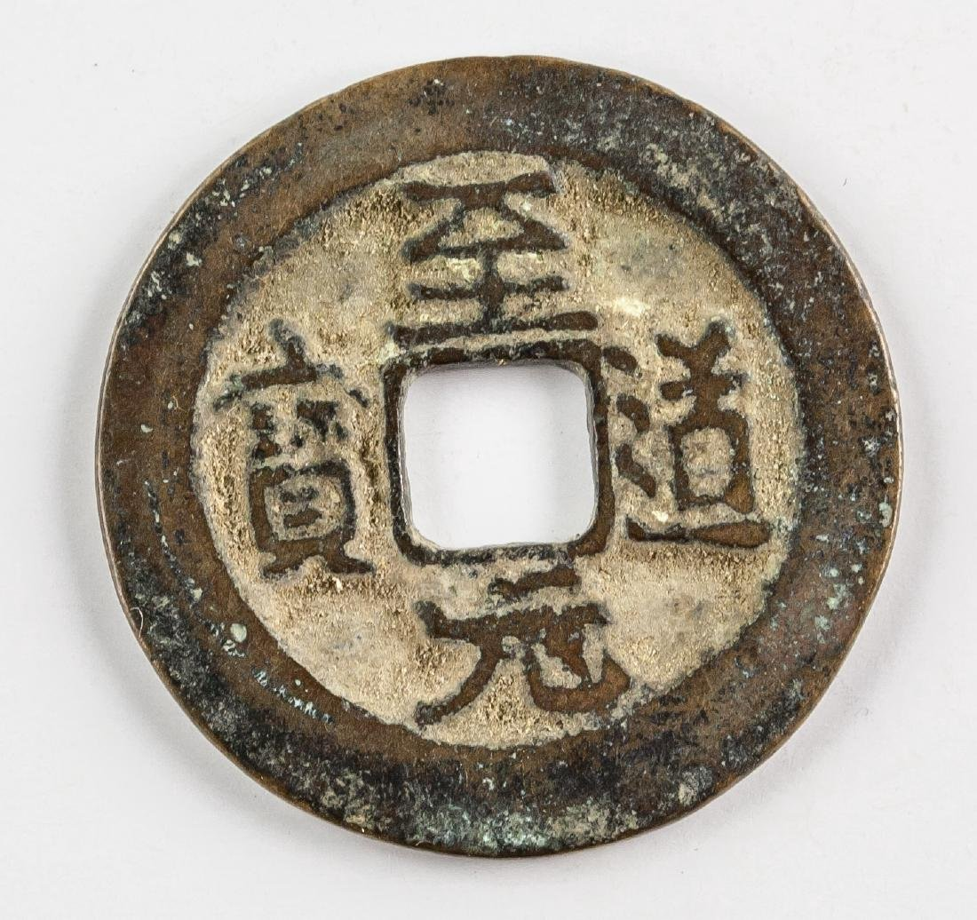 995-997 China Song Zhiyuan 1 Cash Hartill-16.35