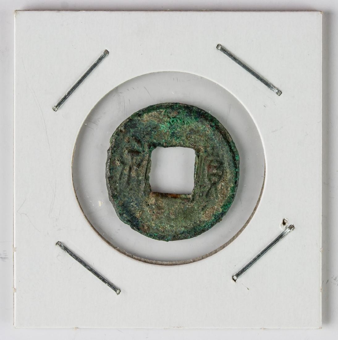 14- 40 China Han Dynasty Wangmang Huoquan Bronze - 3