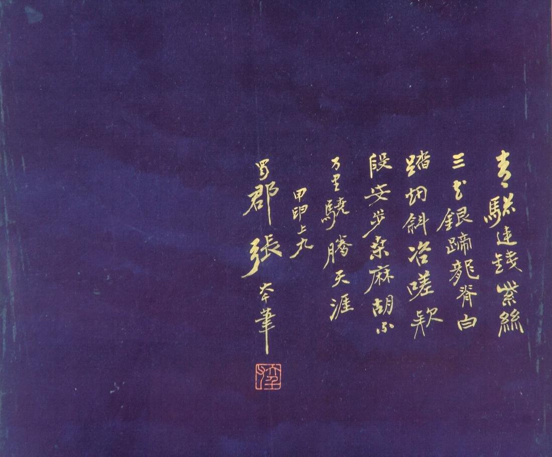 Zhang Daqian Nobleman on Horse Certificate Provenance - 4