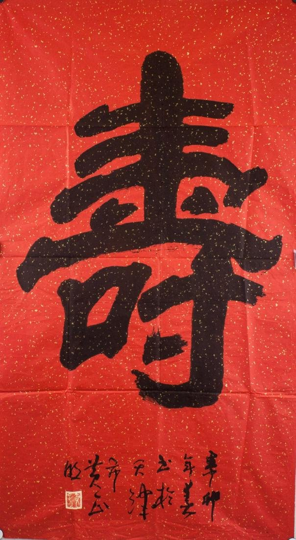 Huang Zhengming b.1963 Chinese Calligraphy Paper