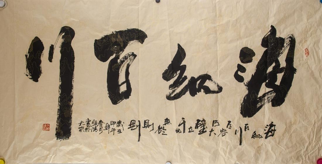 Zhang Shunqing Modern Chinese Ink Calligraphy