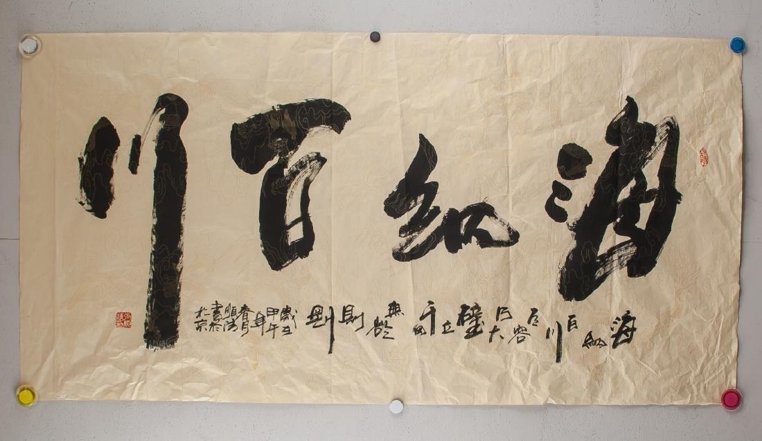 Zhang Shunqing Modern Chinese Ink Calligraphy - 2