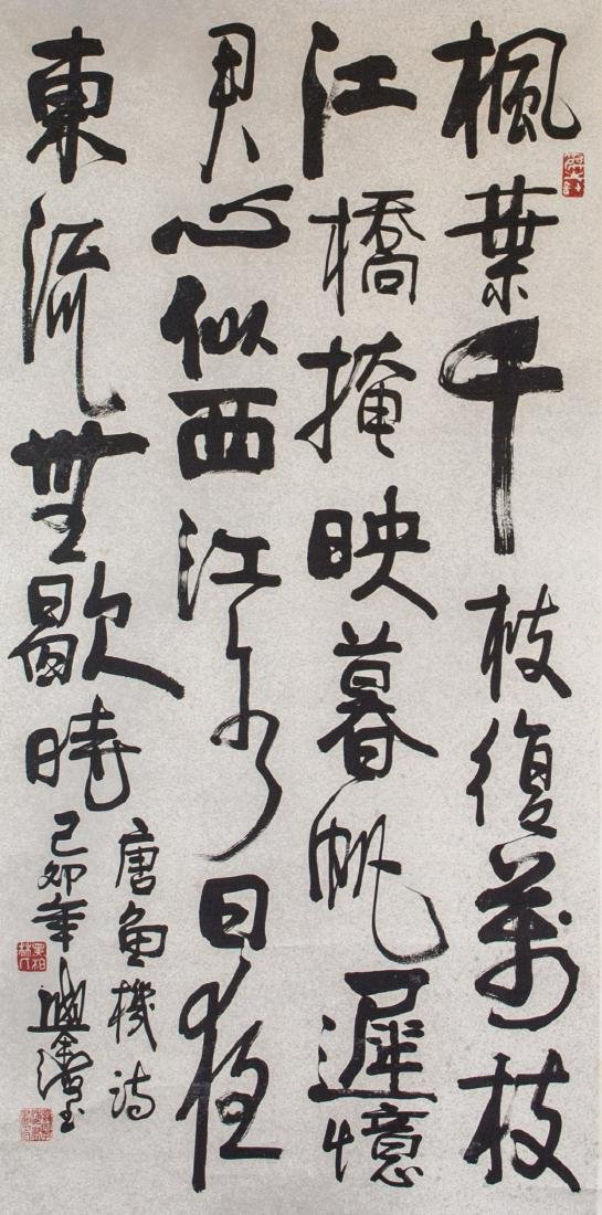 Chinese Calligraphy Paper Scroll Signed by Artist