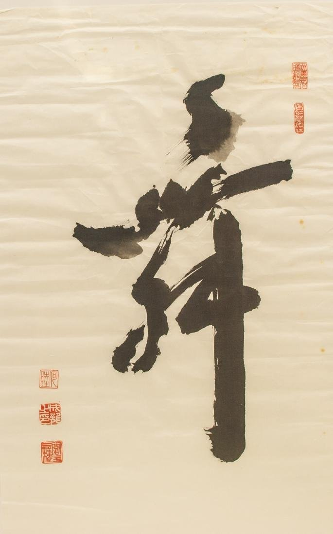 "He Mu Chinese Ink Calligraphy ""Wu"""