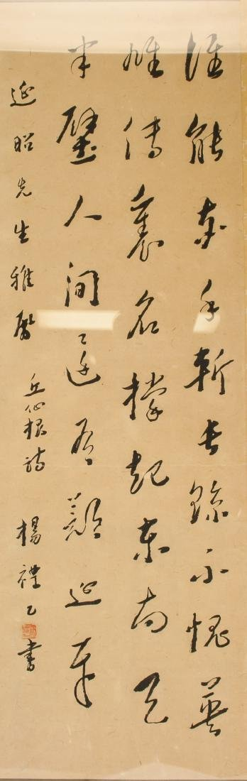 Yang Liyi Chinese Ink Calligraphy