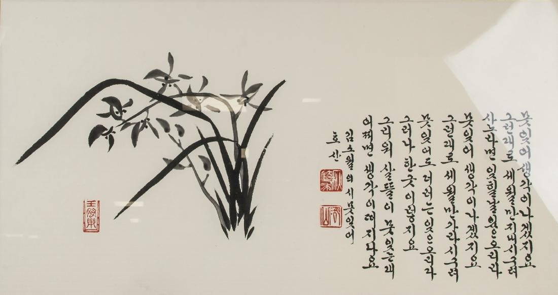 Korean Ink Orchid and Calligraphy