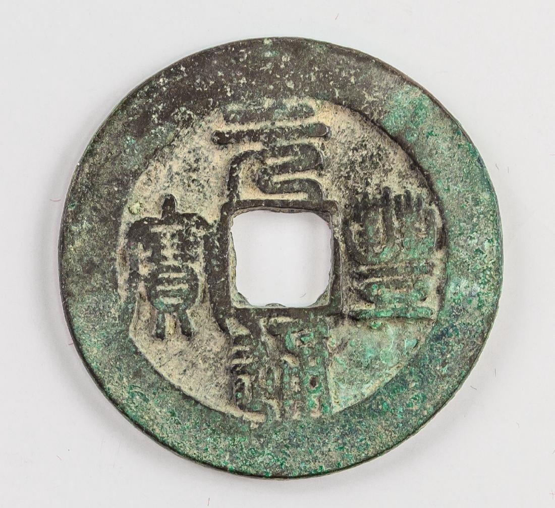 1078-1085 China Northern Song Yuanfeng Tongbao