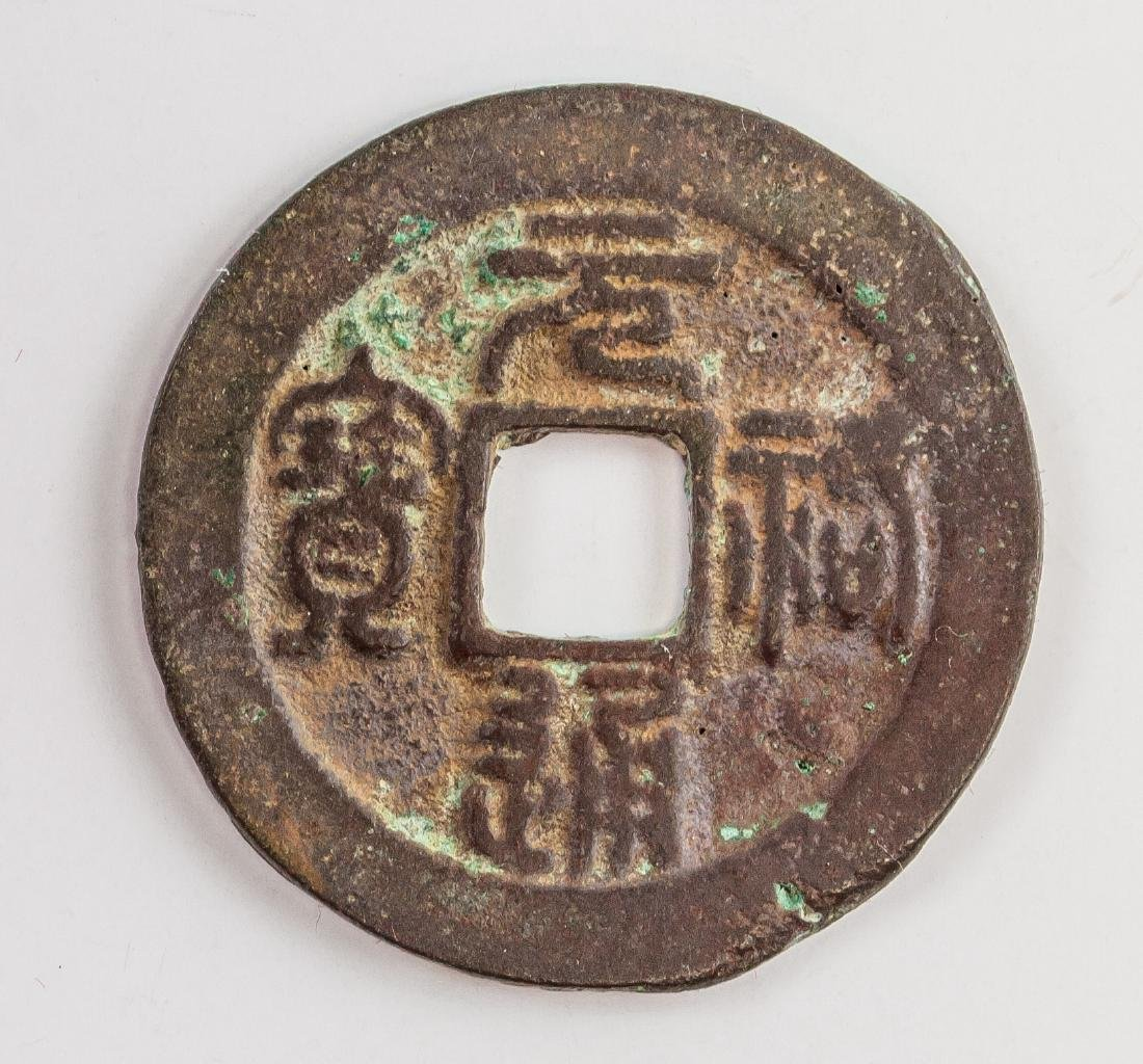 1086-93 China Northern Song Yuanyou Tongbao Bronze