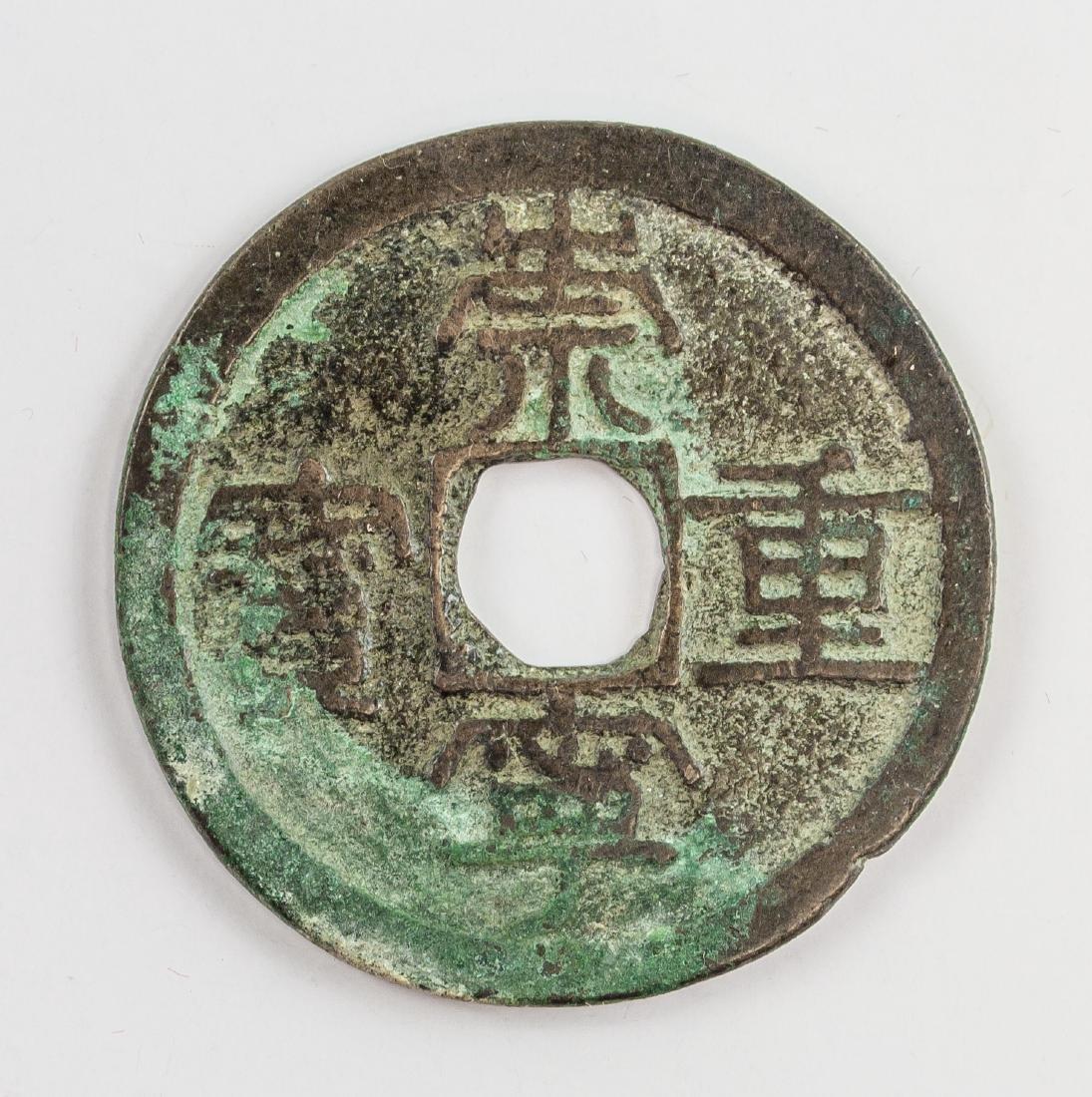 1101-1125 China Northern Song Chongning Zhongbao