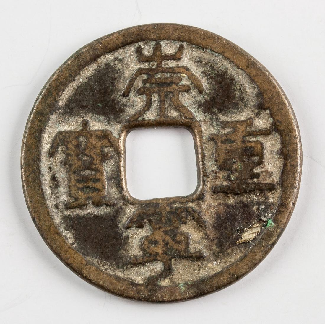 1102-06 China Song Chongning 5 Cash Hartill-16.406