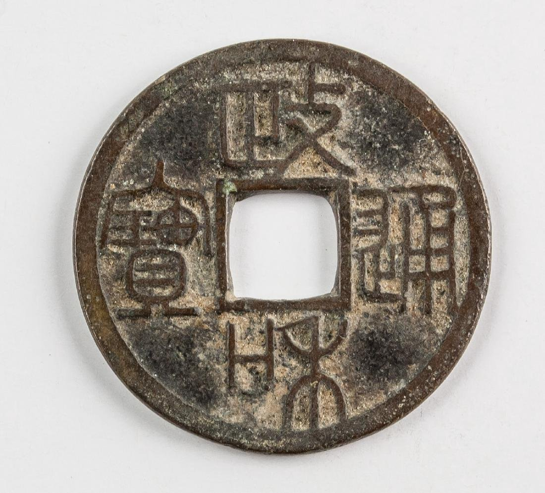 1111-17 China Song Zhenghe 1 Cash Hartill-16.428