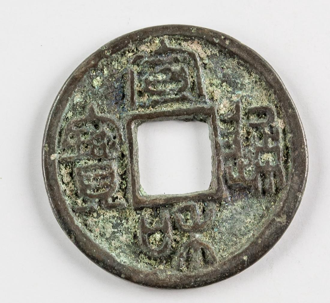 1119-25 China Song Xuanhe 1 Cash Hartill-16.470