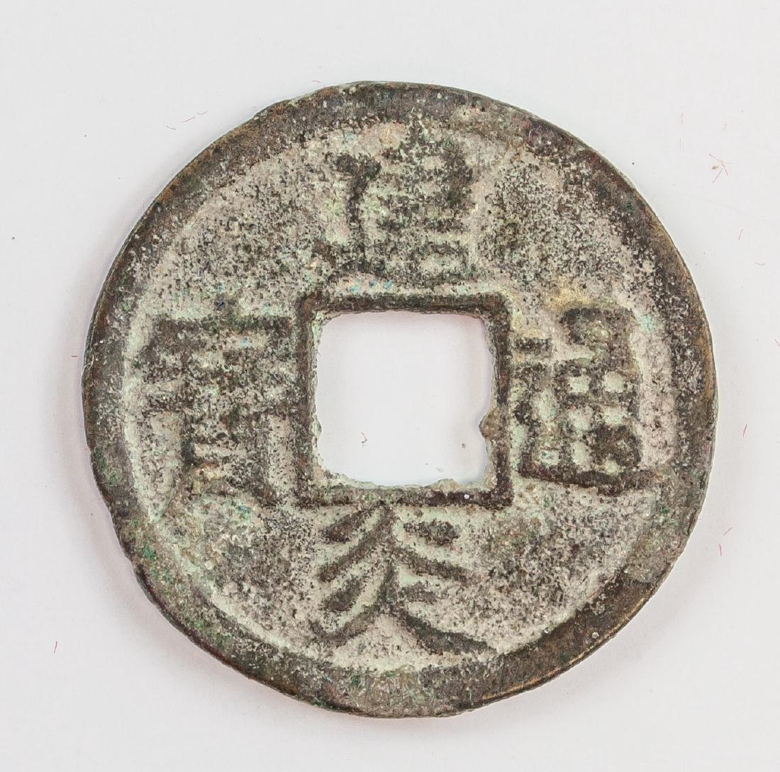 1127-1162 China Southern Song Jianyan Tongbao