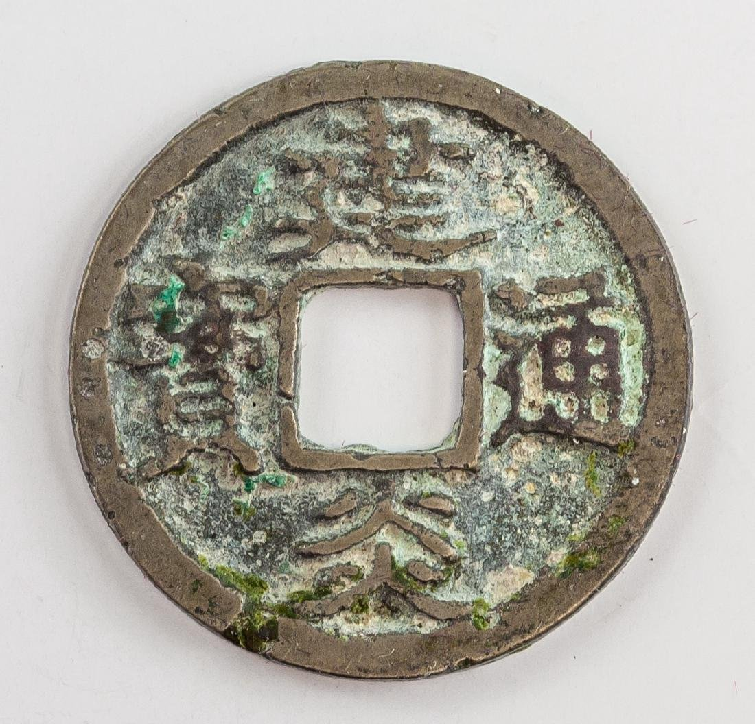 1127-30 China Southern Song Jianyan Tongbao Bronze
