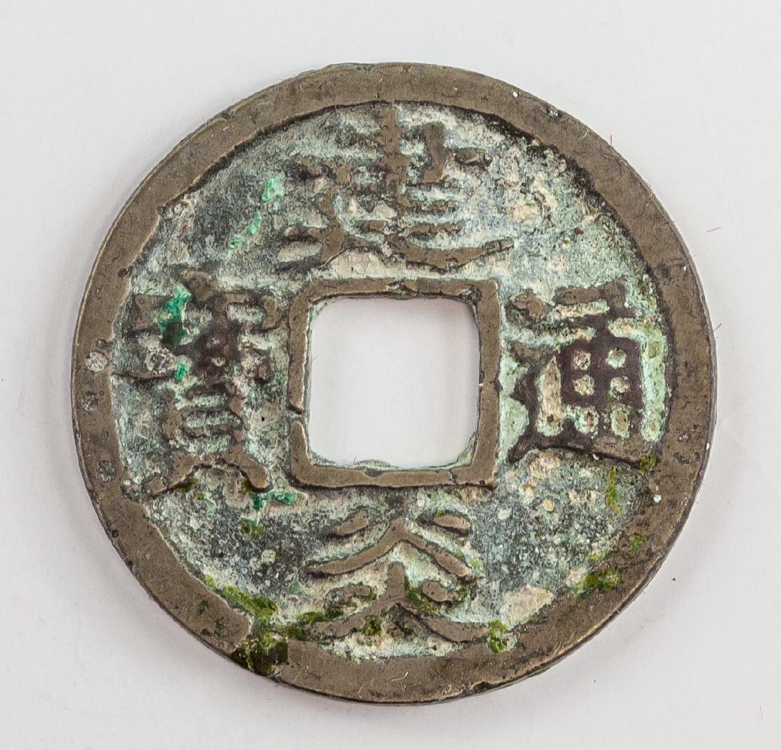 1127-30 China Southern Song Jianyan Tongbao Bronze