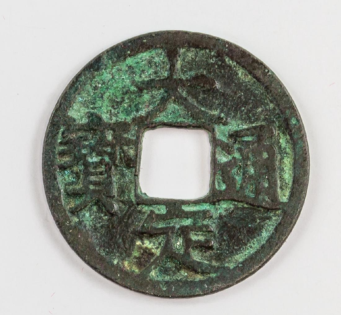 1178-1190 China Jin Dynasty Dading Tongbao Bronze