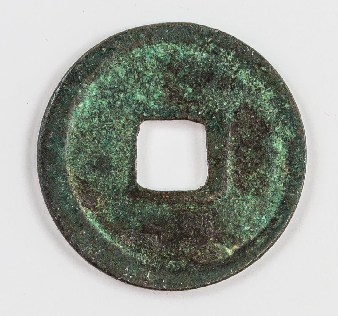 1178-1190 China Jin Dynasty Dading Tongbao Bronze - 2