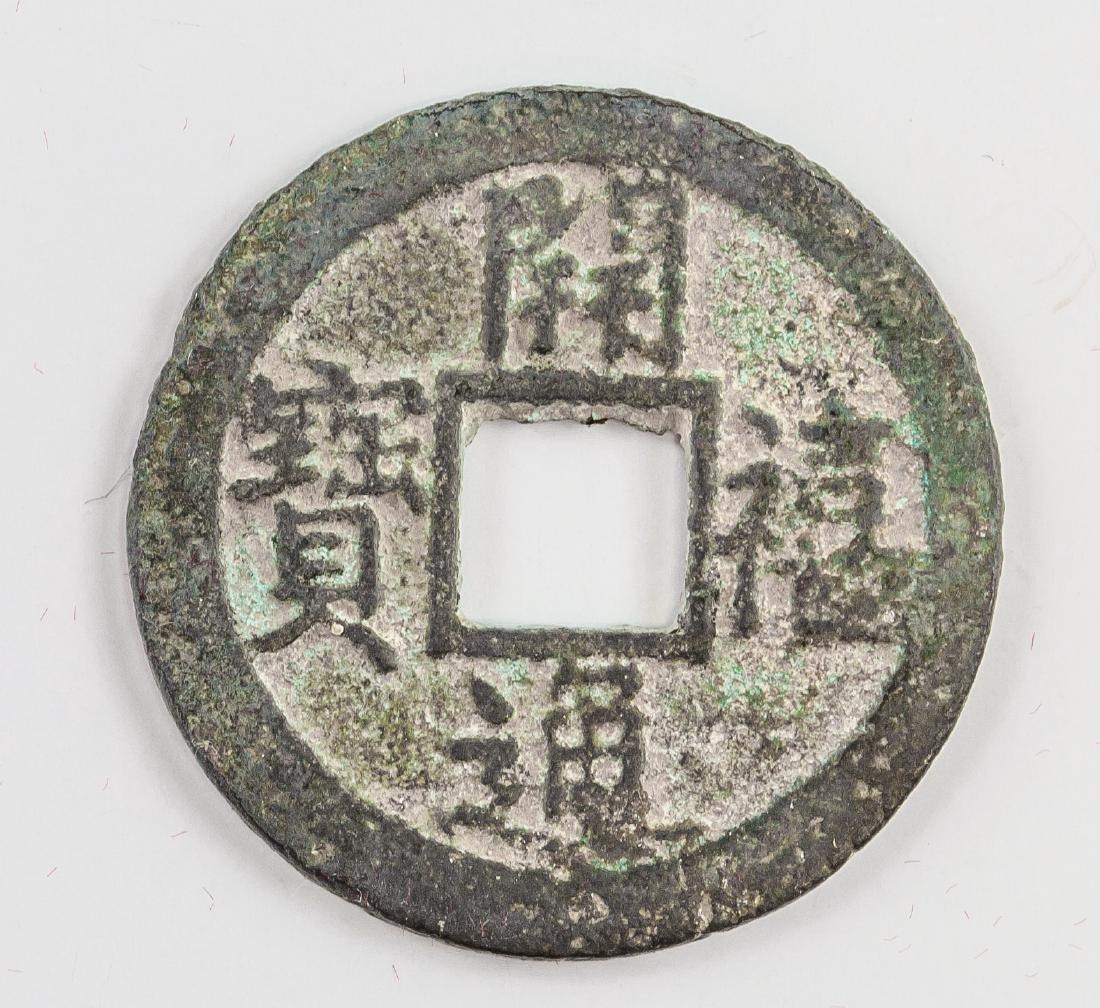 1205 Chinese Southern Song Kaixi Tongbao Bronze