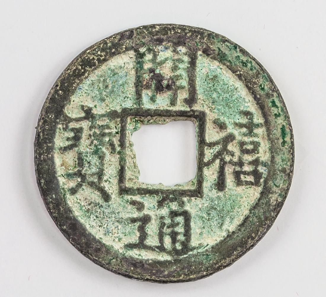 1207 Chinese Southern Song Kaixi Tongbao Bronze