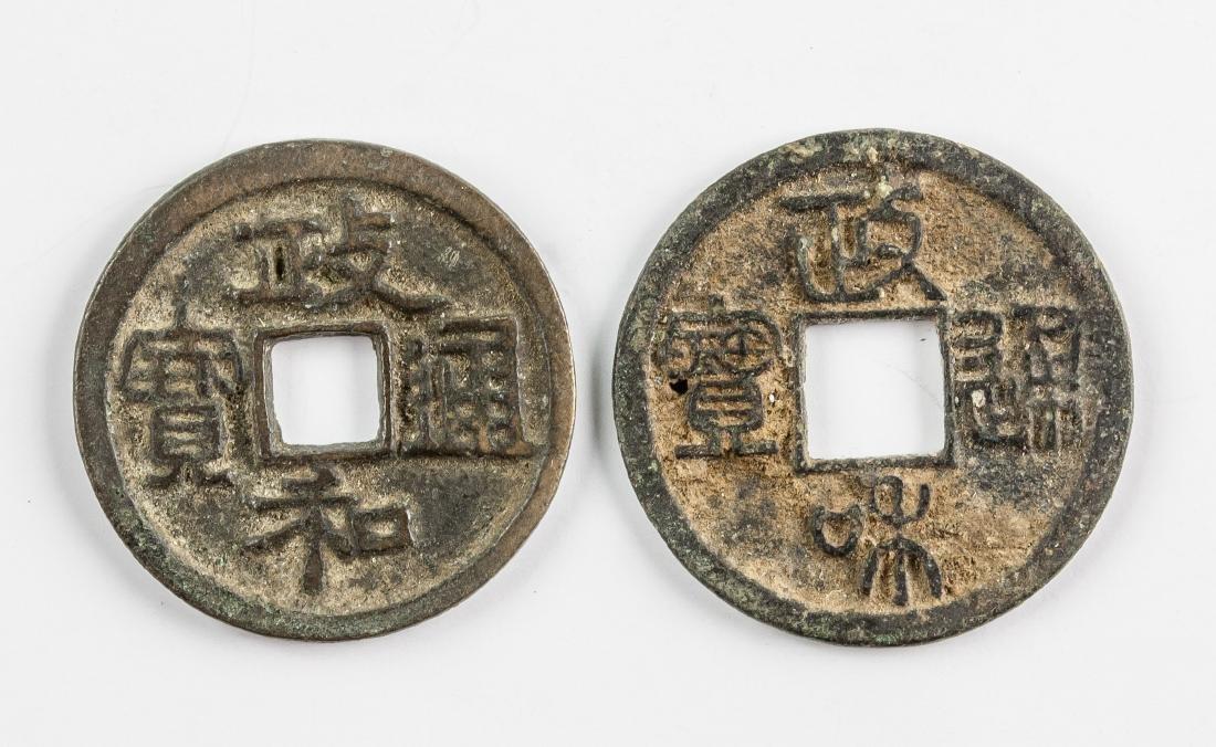 Two 1111-17 Tang Zhenghe 1 Cash Hartill-16.431