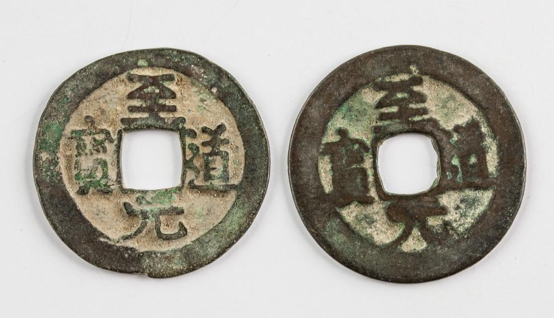 Two 995-97 China Song Zhidao 1 Cash Hartill-16.35