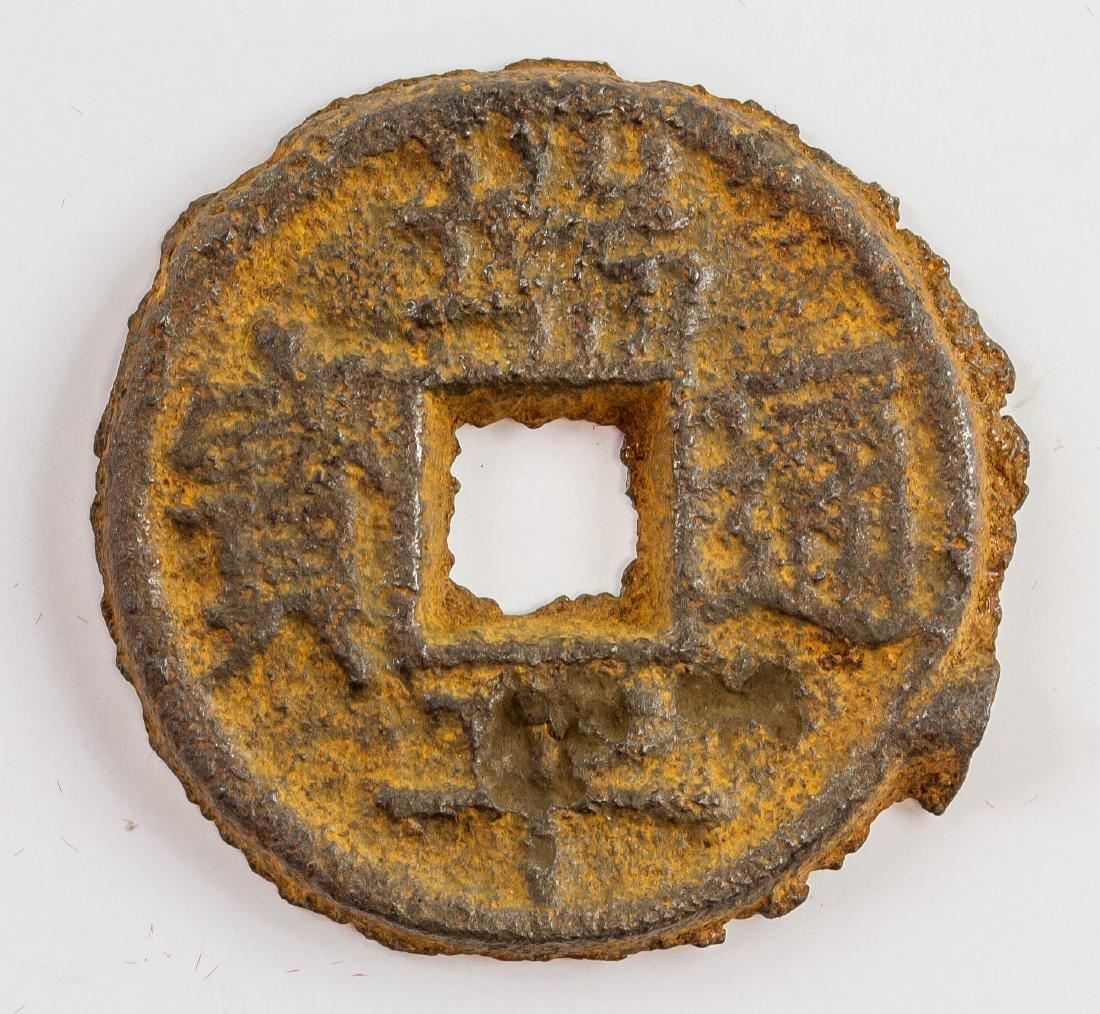 1225-64 China Southern Song Duanping Yuanbao Iron