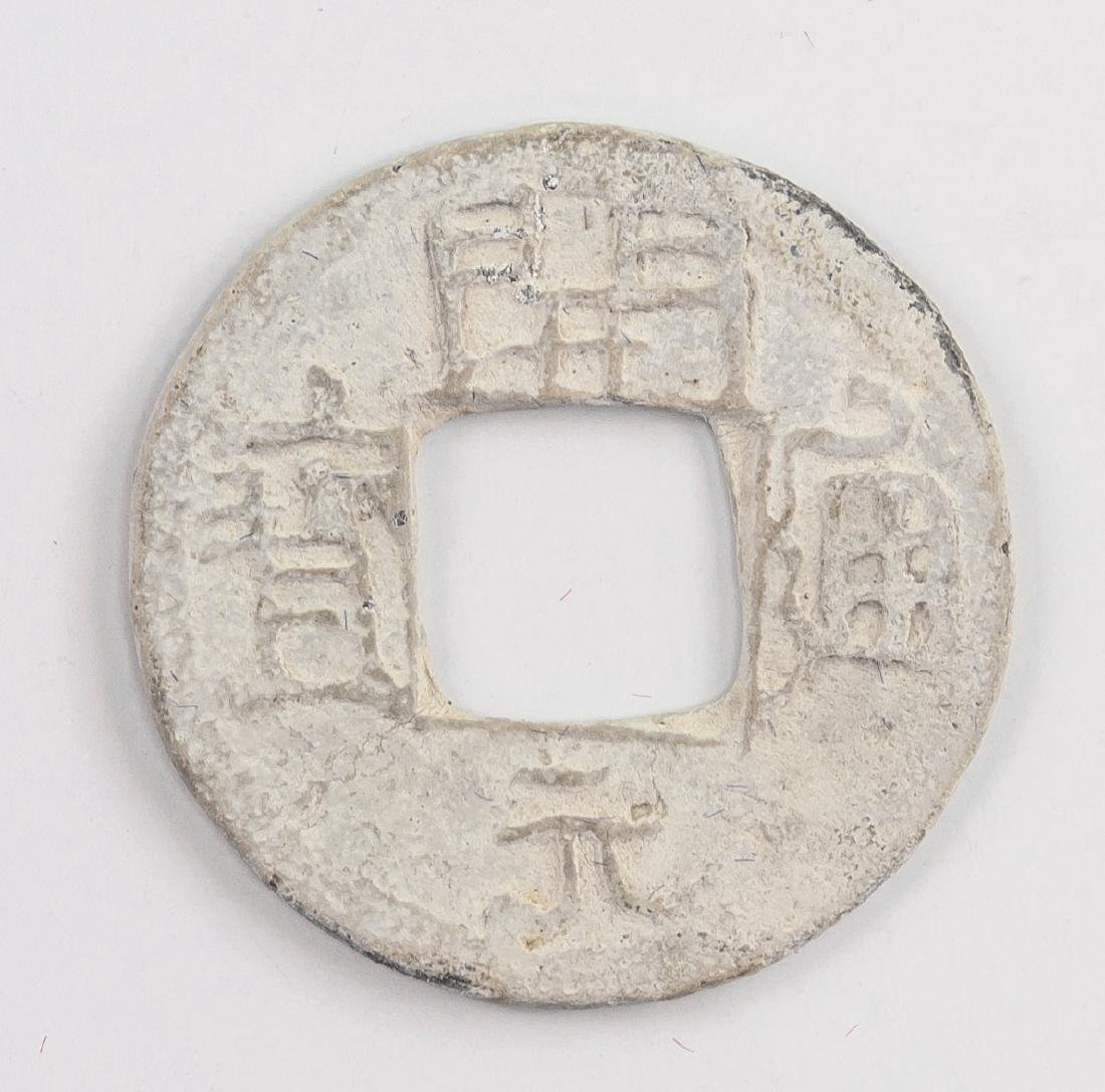 900-971 China Southern Han Kaiyuan Tongbao Lead