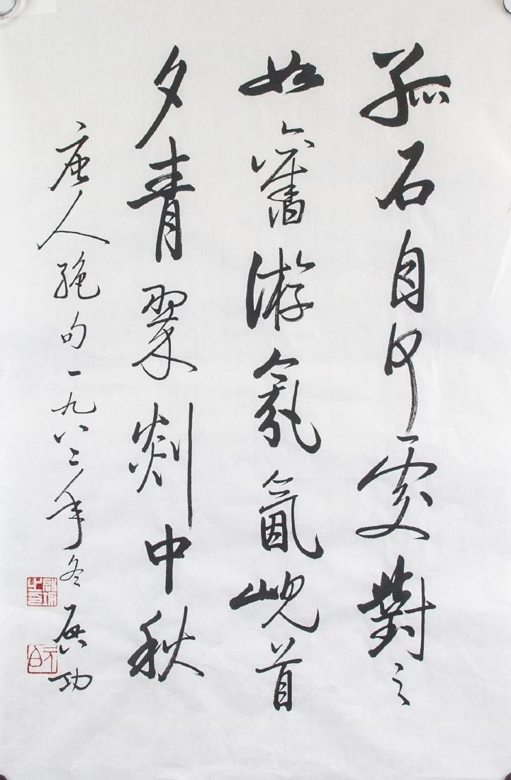 Qi Gong 1912-2005 Chinese Ink Calligraphy