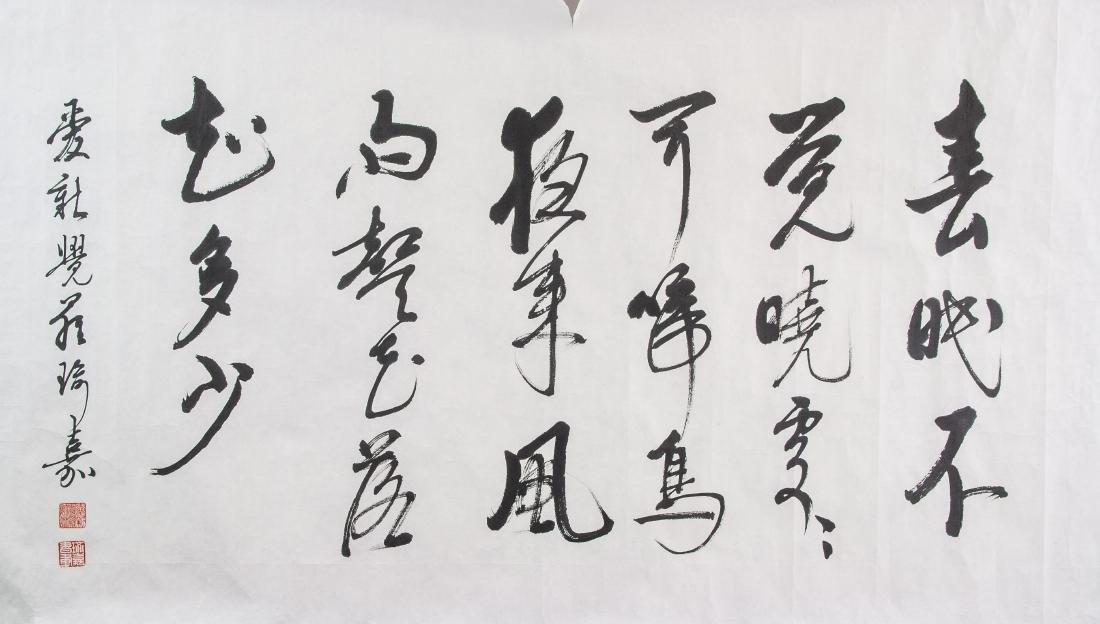 Yulin b.1940 Chinese Ink Calligraphy Cursive