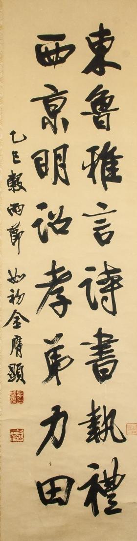 Kim Eung-Heon 1927-2007 Korean Callig. Provenance