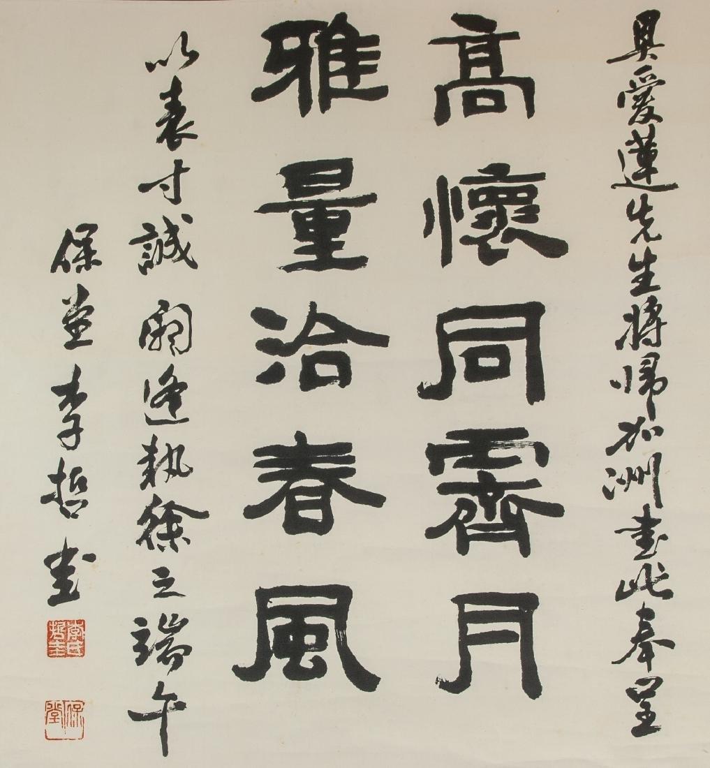 Lee Chul-Kyu Korean Ink Calligraphy