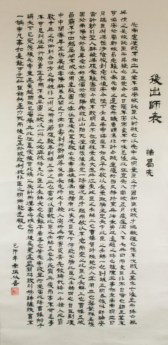 Qin Sirui b.1952 Chinese Ink Calligraphy