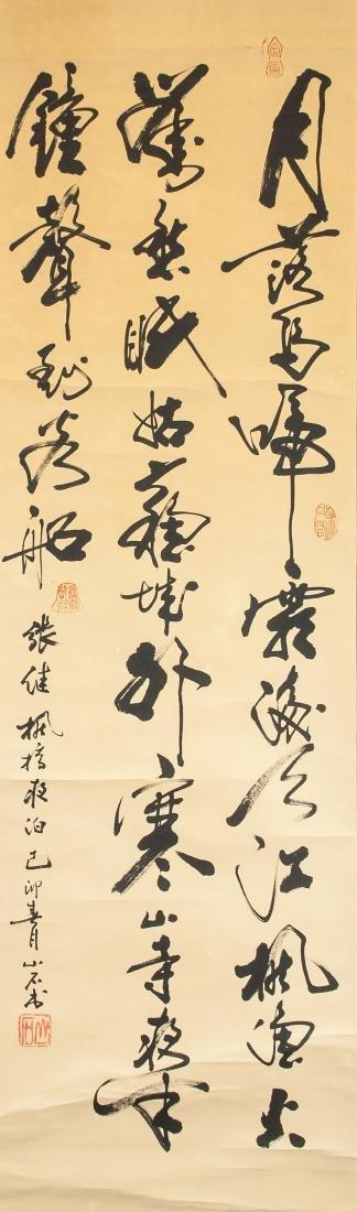 Shanshi b.1936 Chinese Ink Calligraphy Poem