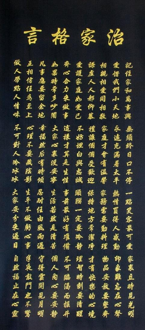 Chinese Embroidery of Maxims for Managing the Home