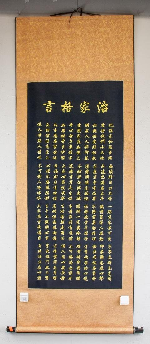 Chinese Embroidery of Maxims for Managing the Home - 2