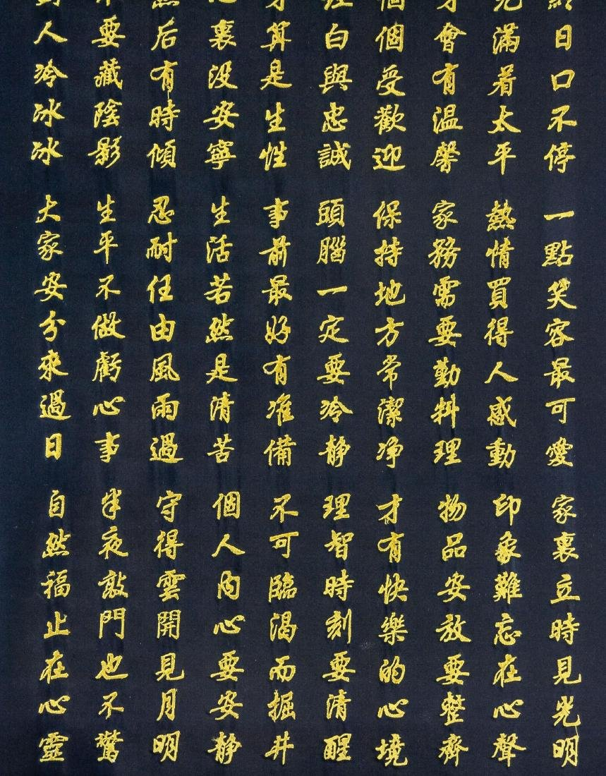 Chinese Embroidery of Maxims for Managing the Home - 3