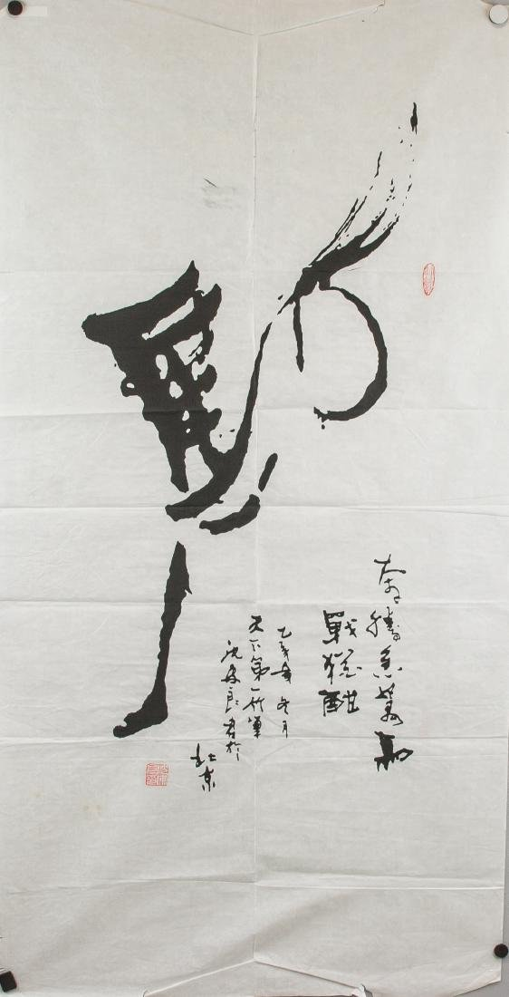 Shen Anliang b.1957 Chinese Calligraphy on Paper