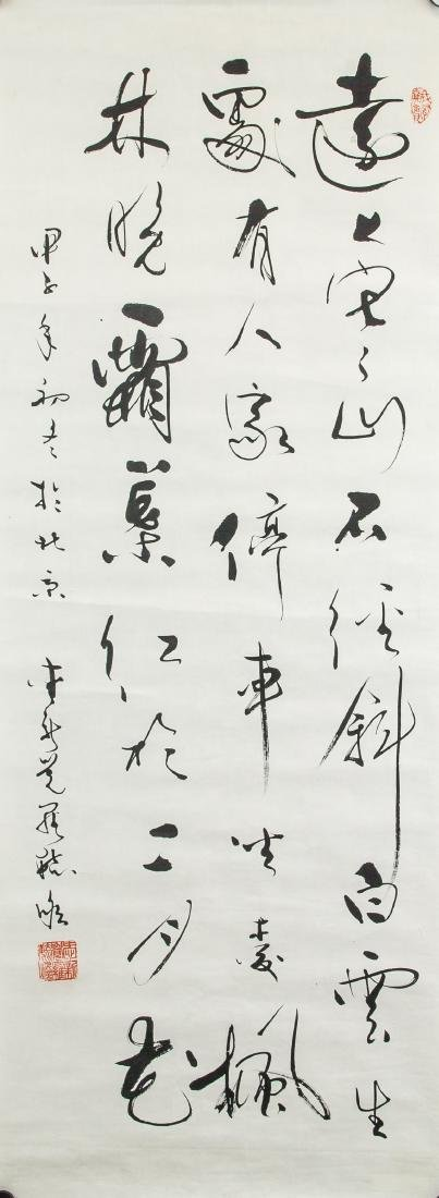 Yuzhan 1923-2016 Chinese Ink Calligraphy Cursive