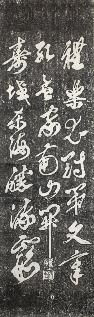 Stone Rubbing of Chinese Calligraphy