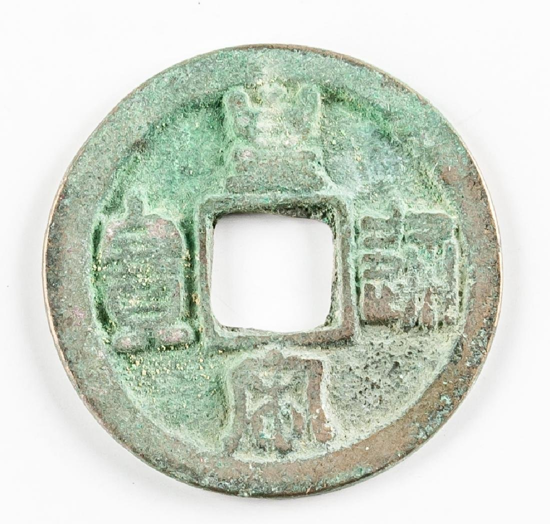 1022-1063 China Huangsong Tongbao 1 Cash H16.95