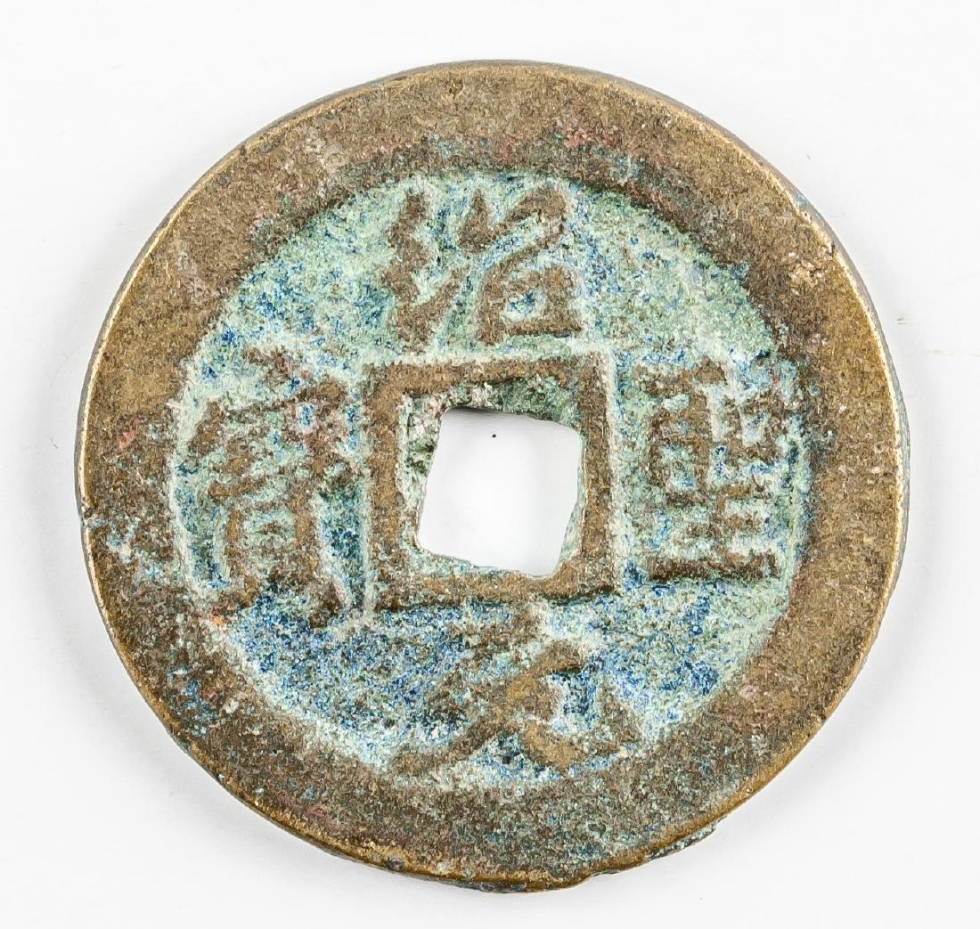 1086-1100 China Shaosheng Yuanbao 2 Cash H16.319