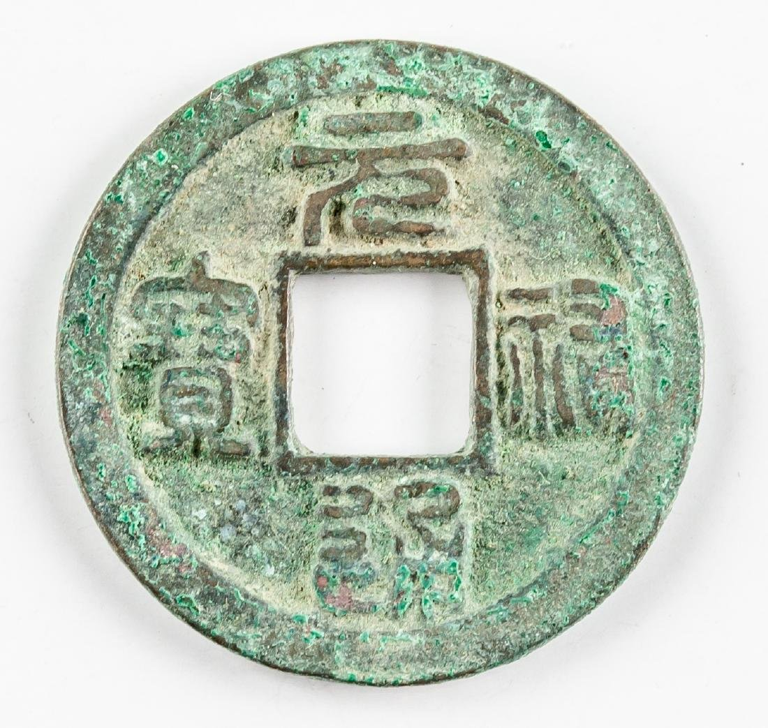 1086-1100 China Youyuan Tongbao 1 Cash H16.261