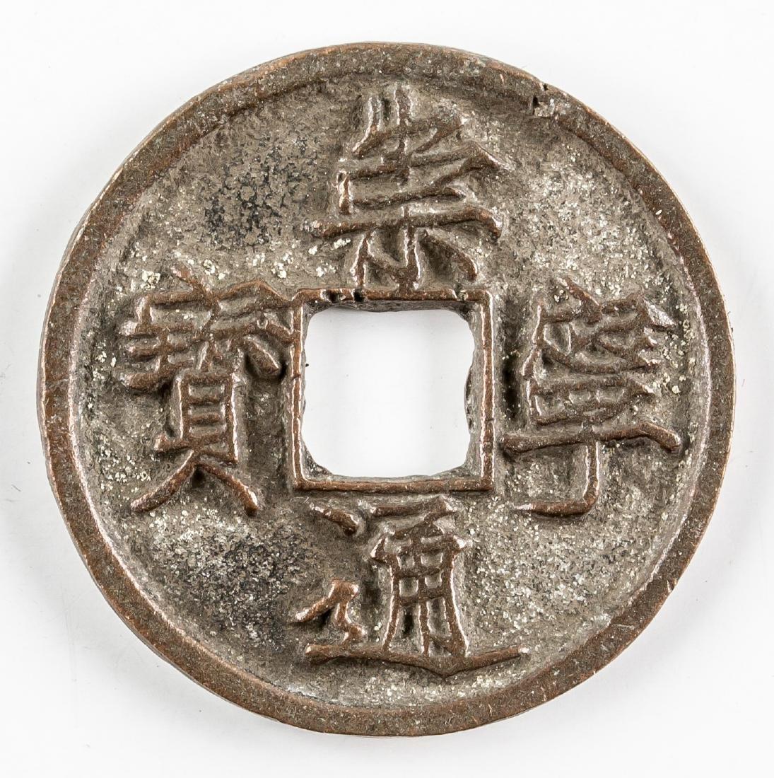 1101-1125 China Chongning Tongbao 10 Cash H16.400