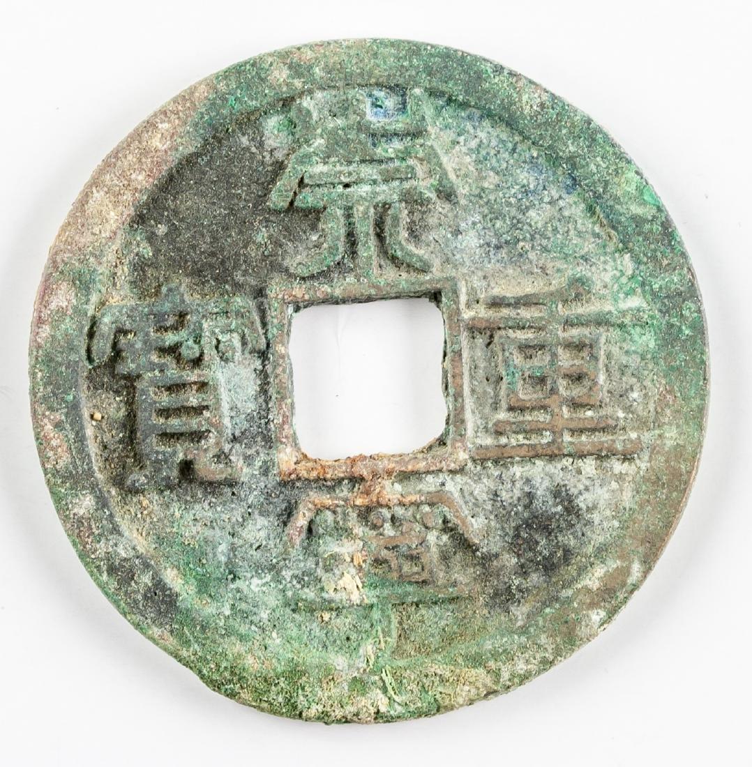 1101-1125 China Chongning Zhongbao 10 Cash H16.408
