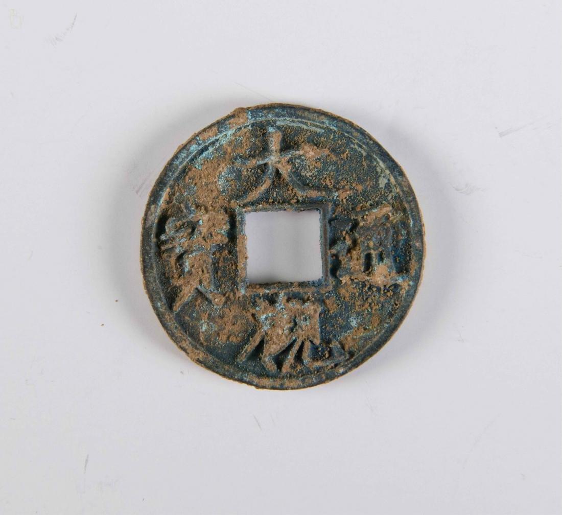 1101-1125 China Daguan Tongbao 10 Cash H16.426