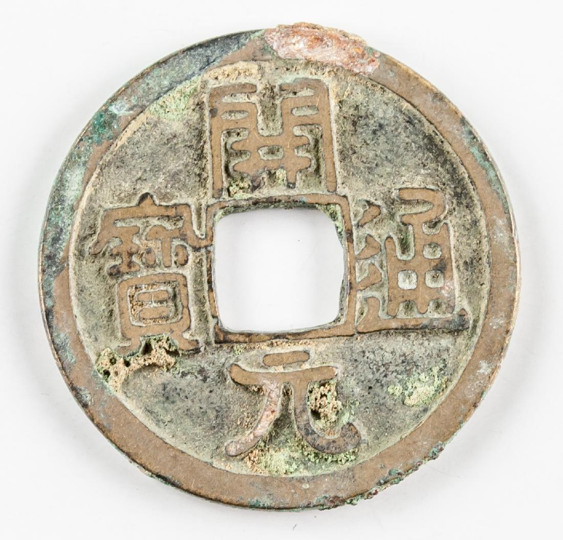 621-718 China Kaiyuan Tongbao 1 Cash Hartill 14.1